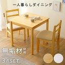 2人用 ダイニングテーブルセット 2人 一人暮らし ダイニングテーブル 白 ホワイト コンパクト ホワイトウォッシュ 無垢材 リビングテーブル 食卓テーブル おしゃれ 3点セット テーブル ダイニング セット チェア 福袋
