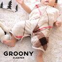 【送料無料】 着る毛布 グルーニー groony スリーパー グルーニースリーパー キッズ 子供 こども ベビー 赤ちゃん 出産祝い プレゼント 着ぐるみ お出かけ アニマル 動物 冬 送料込 新生活