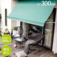 日よけ シェード オーニング よしず 幅 3m つっぱり つっぱり式 窓 日よけスクリーン サンシェード ベランダ ガーデン カフェ風 ガーデニング エクステリア 撥水 テント 日除け3m