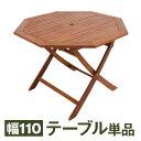 ガーデン テーブル テラステーブル ガーデンファニチャー オープンカフェ 木製 折り畳み 2人掛け コンパクト
