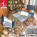 [クーポンで3%OFF! 6/15 0:00-6/17 12:59] テラス テーブル セット ガーデン テーブル