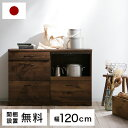 【送料無料】 キッチンカウンター 完成品 食器棚 キッチン収納 120cm キッチンボード