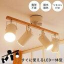 シーリングライト スポットライト 4灯 LED 照明 おしゃれ 北欧 風 ホワイト 白 ブラック 黒 ウッド 天然木 スチール リモコン付き リモコン リビング ダイニング 一人暮らし 1人暮らし ワンルーム 新生活 テレワーク 在宅勤務 電気