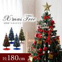 【ポイント10倍!(10/20 20時〜10/24 10時)】 クリスマスツリー 180cm オーナメント オーナメントセット クリスマス ツリー LED ライ...
