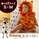 着る毛布 グルーニー groony スリーパー グ