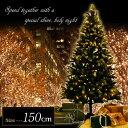 クリスマスツリー 150cm クリスマス ツリー LED LEDライト 150cmクリスマスツリー シンプル 置物 店舗用 法人用 業務用 ショップ用 簡単組立