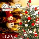 クリスマスツリー 120cm トイツリー おもちゃツリー ぬいぐるみ 手作り ハンドメイド