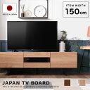 [クーポンで全品10%OFF! 9/15 18:00〜9/19 0:59] テレビ台 150cm 国産 テレビボード