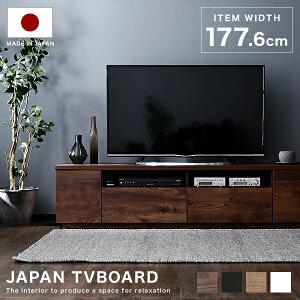 テレビ台 テレビボード ローボード 完成品 180 177.6