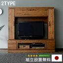 テレビ台 国産 ハイタイプ テレビボード テレビラック ハイボード 収納 TV台 TVボード AVボード 無垢 日本製 開梱設置無料