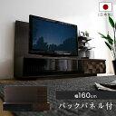 テレビ台 160cm 国産 テレビボード ハイタイプ バックパネル付 テレビラック 収納 TV台 TVボード AVボード 日本製 送料無料 送料込