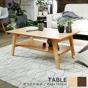 タモ材 突き板 折りたたみ 折り畳み 棚 棚付き ローテーブル テーブル 木製 センターテーブル リビングテーブル コーヒーテーブル おしゃれ table