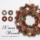 クリスマスリース クリスマス リース 玄関 34cm 35c...