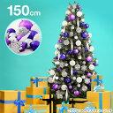クリスマスツリー 150cm LEDライト クリスマス イルミネーション オーナメント付きクリスマスツリー オーナメントセット オーナメント セット クリスマスツリーセット LED バープル シルバー