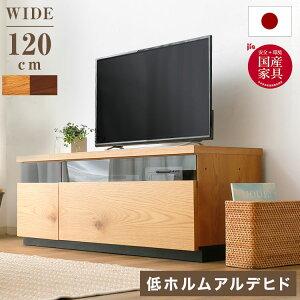 テレビ台 テレビボード 国産 120cm 完成品 ローボード