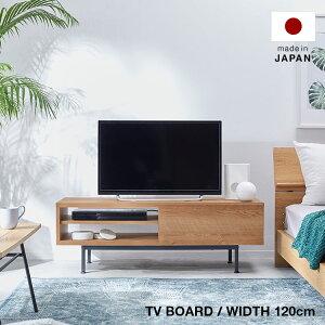 テレビ台 120cm 国産 日本製 テレビボード ローボード