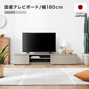 [5%OFFCP! 5/9 20:00-5/16 23:59] 日本製テレビ台 テ