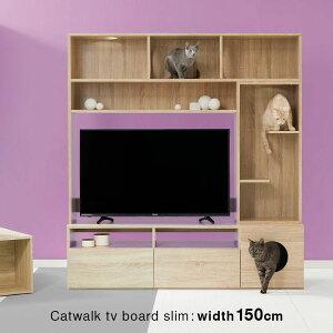壁面収納テレビ台 ハイタイプ テレビ台 スリム 150 壁