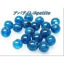 天然石ビーズ アパタイト/Apatite AA 4.0ミリ玉 1粒