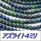 天然石パワーストーン アズライトビーズ 4.0ミリ玉 10粒売