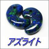 天然石头力量之石勾玉azuraito 20毫米[天然石パワーストーン 勾玉 アズライト 20ミリ]