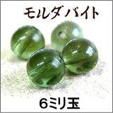 隕石ビーズ モルダバイト 6.0ミリ 1粒  高品質/鑑定済み