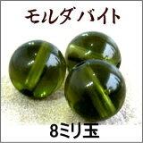 陨石有孔玻璃珠绿陨石8.0毫米 1粒高质量/鉴别完毕[隕石ビーズ モルダバイト 8.0ミリ 1粒  高品質/鑑定済み]