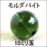 隕石ビーズ モルダバイト 9.5〜10.0ミリ 1粒  高品質/鑑定済み