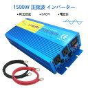 【永久保証】 インバーター 正弦波 12V 100V 150...