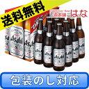 【お歳暮 ビール】【送料無料】アサヒ スーパードライ 大瓶ダース ギフトセット EX-12【EX1