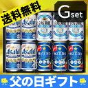 【Gset】【父の日 ギフト】【送料無料】プリン体ゼロ・糖質ゼロ ビール ギフトセット【レビ