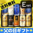 【Eset】遅れてごめんね【父の日 ギフト】【送料無料】プレミアム8種飲み比べ ビール ギフトセット...