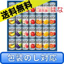 【送料無料】カゴメ フルーツジュースギフト ギフトセット F...