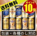 【お歳暮 ビール ギフト】【送料無料】国産4大プレミアム飲み比べ ビールギフト セッ