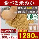 無農薬 有機栽培 有機JAS認定 きぼうの食べる米ぬか 200g(100g×2個)【炒りぬか・米麹入...