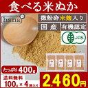 無農薬 有機栽培 有機JAS認定 きぼうの食べる米ぬか 40...