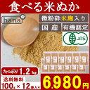 無農薬 有機栽培 有機JAS認定 きぼうの食べる米ぬか 12...