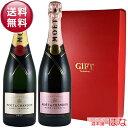 モエ・エ・シャンドン セット<泡 ワイン モエ シャンパン セット 送料無料 シャンパン セット ワイン ロゼ 白 セット モエシャンドン モエシャン 結婚祝い 内祝い 白ワイン モエ・エ・シャンドン 750>
