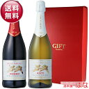 敬老の日 ギフト    イタリア 天使のスプマンテセット ワインギフト ワインセット  厳選    <ワイン ギフト 赤ワイン セットワイン 甘口 白ワイン スパークリングワイン 赤白 セット ワインセット 赤 白 泡 結婚祝い 内祝い お酒 誕生日>