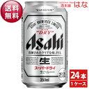 【送料無料】アサヒスーパードライ350ml×1ケース<ビールギフトお歳暮ビールアサヒスーパードライお酒アサヒビールギフトセット贈答ビール内祝いお返しお盆お供えアサヒビール新築祝いビールギフトアサヒスーパードライ350ml24本24缶>