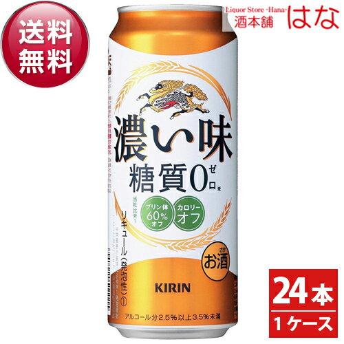 【送料無料】キリン 濃い味 糖質0ゼロ 500m...の商品画像