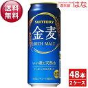 【送料無料】サントリー金麦500ml×2ケース(48本)<金麦第三のビールビール父の日ギフトプレゼントGift贈答品内祝いお返しお酒>