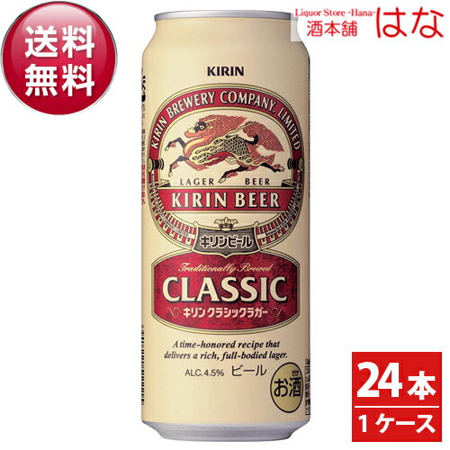 【送料無料】キリン クラシックラガー 500ml×1ケース<ビール キリンビール ギフト プレゼント Gift 贈答品 ビール 新築祝い 内祝い お酒>