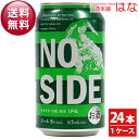 【送料無料】【期間限定】黄桜 NO SIDE 350ml×1ケース(24本)