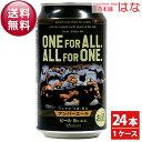 【送料無料】【期間限定】黄桜 ONE FOR ALL ALL FOR ONE 350ml×1ケース(24本)