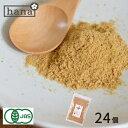 無農薬 有機栽培 有機JAS認定 きぼうの食べる米ぬか 24...