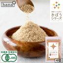 食べる米ぬか 400g(100g×4袋) 無農薬 有機栽培 ...