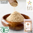 食べる米ぬか 1200g(100g×12袋) 無農薬 有機栽...