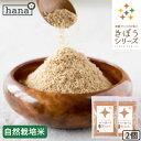 食べる米ぬか 200g(100g×2袋) 無農薬 自然栽培 ...