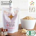 甘酒【送料無料】米麹有機玄米 150g�
